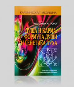 ДУША И КАРМА. ФОРМУЛА ДУШИ И ГЕНЕТИКА ДУХА. А.Астрогор