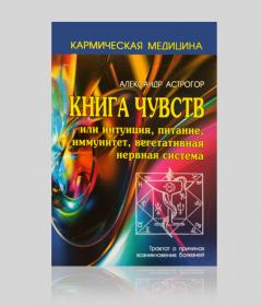 КНИГА ЧУВСТВ. А.Астрогор