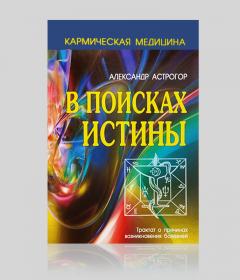 В ПОИСКАХ ИСТИНЫ .А.Астрогор
