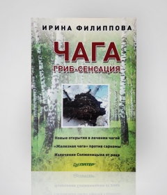 Чага, фунготерапия, Ирина Филиппова