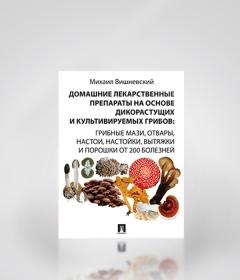 Домашние лекарственные препараты на основе дикорастущих и культивируемых грибов. М. В. Вишневский (под заказ)