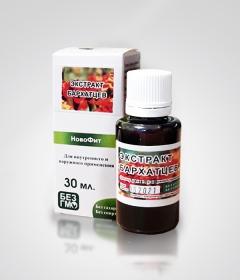 Бархатцы экстракт - натуральный препарат для укрепления иммунитета и нервной системы. Нормализует работу пищеварительного тракта. Оказывает противовирусное и противовоспалительное действие
