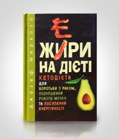 Книжка для тех, кто хочет понять и внедрить трансформационные диетические изменения, какие способны «перезагрузить» наши метаболические и клеточные функции