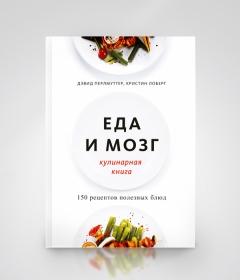 Кулинарная книга по бестселлеру известного невролога Дэвида Перлмуттера «Еда и мозг». Он разработал комплексную систему питания, благодаря которой можно поддерживать здоровье и работоспособность мозга