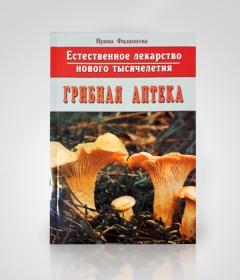 ГРИБНАЯ АПТЕКА. И. А. Филиппова - книга, посвященная возможностям целебных грибов в лечении различных заболеваний