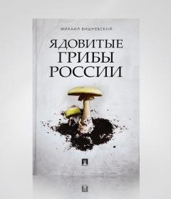 Ядовитые грибы России. М. В. Вишневский (под заказ)