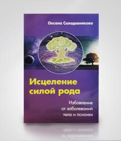 Исцеление силой рода. О. Солодовникова - продолжение разговора, начатого в книге «Прими силу рода своего». Речь пойдет о симптомах и заболеваниях человека