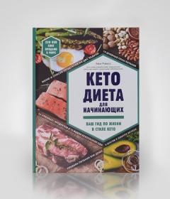 Кето-диета для начинающих. Ваш гид по жизни в стиле эко. Эми Рамос