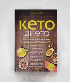 Кетодиета. Революционная система питания. Д. Меркола