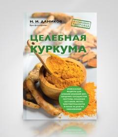 Целебная куркума. Н. И. Данников - в этой книге вы найдете множество простых и доступных рецептов для приготовления препаратов из куркумы