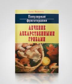 Лечение лекарственными грибами. И. А. Филиппова