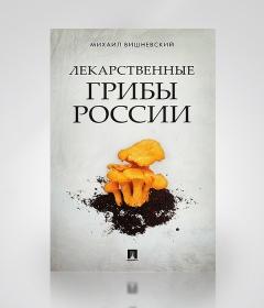 Лекарственные грибы России. М. В. Вишневский (под заказ)
