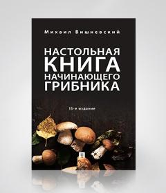 Настольная книга начинающего грибника. М. В. Вишневский (под заказ)
