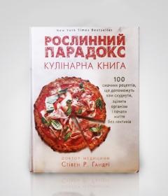 Кулинарная книга известного кардиохирурга доктора Стивена Р. Гандри, в которой собрано 100 простых рецептов для здорового питания