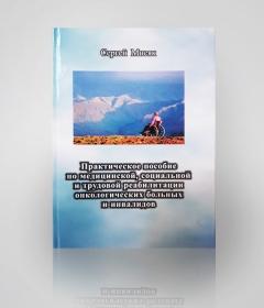 Книга представляет практическое пособие  по проведению  мероприятий в сфере  медицинской, социальной  и трудовой реабилитации на внегоспитальном уровне онкологических больных  и инвалидов, перенесших  радикальное  лечение по поводу онкологического заболев