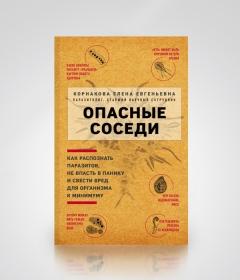 Книга о том, как же не стать жертвой паразитов, симбионтов и других микроорганизмов внутри нас, которые проникают в наше тело через воду и продукты питания