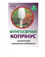 Копринус суппозитории