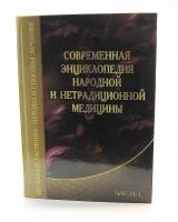 Современная энциклопедия народной и нетрадиционной медицины А.И. Пашковский,Т.П. гарник и др.