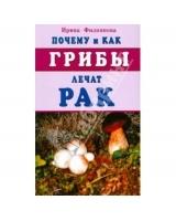 Почему и как грибы лечат рак И. А. Филиппова