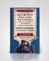 Березовые целебные грибы. Чага, трутовик, кап, ведьмина метла. И.А. Филиппова