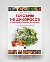 Готовим из дикоросов. Папоротники, водоросли, лишайники и грибы. М. В. Вишневский (под заказ)